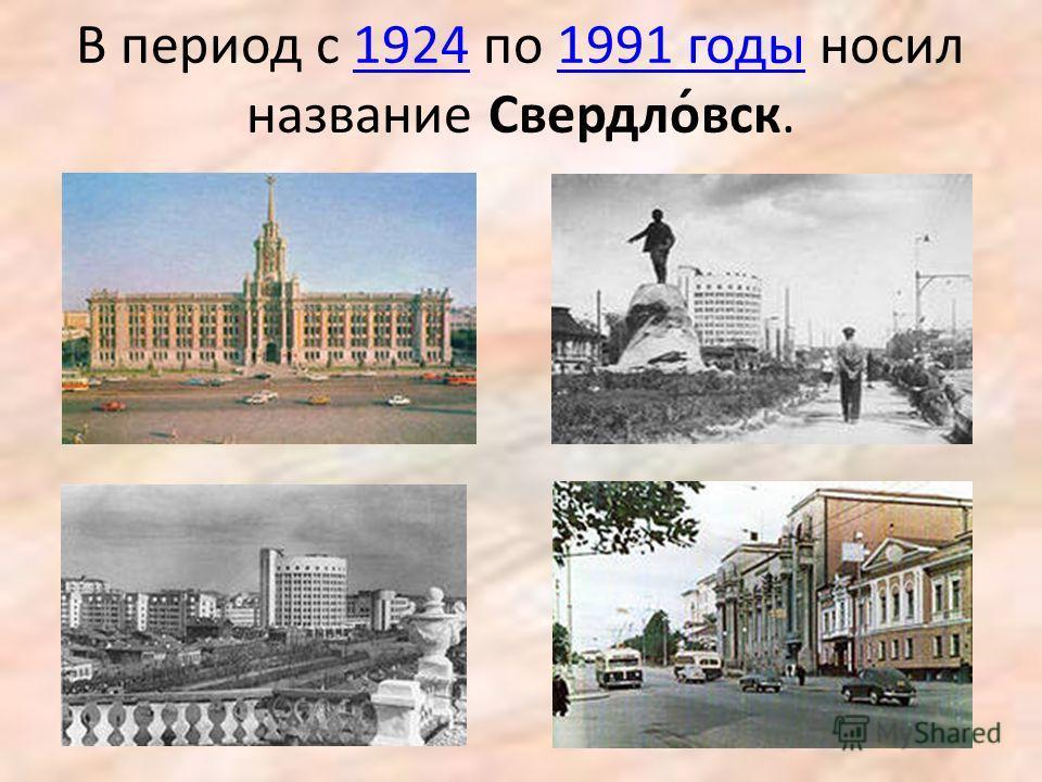 В период с 1924 по 1991 годы носил название Свердло́вск.19241991 годы
