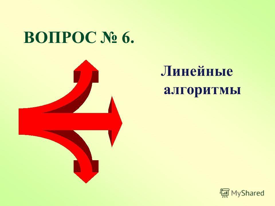 ВОПРОС 6. Линейные алгоритмы