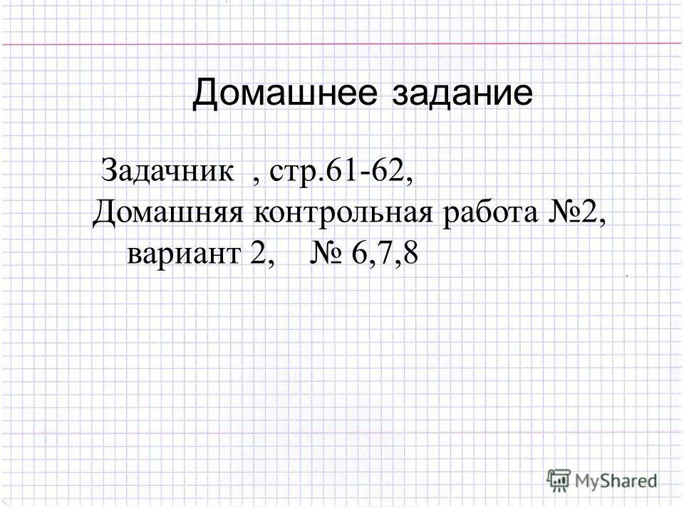 Домашнее задание Задачник, стр.61-62, Домашняя контрольная работа 2, вариант 2, 6,7,8