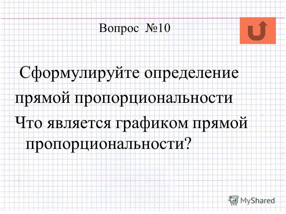 Вопрос 10 Сформулируйте определение прямой пропорциональности Что является графиком прямой пропорциональности?