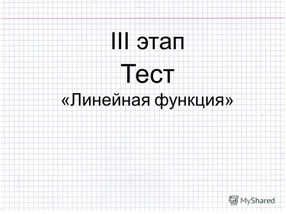 III этап Тест «Линейная функция»