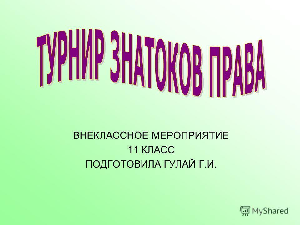 ВНЕКЛАССНОЕ МЕРОПРИЯТИЕ 11 КЛАСС ПОДГОТОВИЛА ГУЛАЙ Г.И.