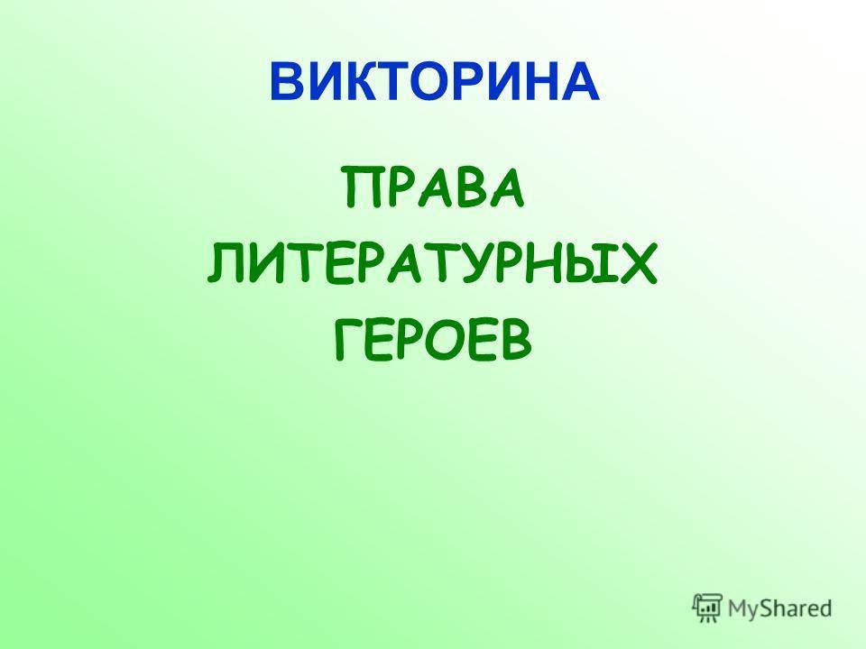 ВИКТОРИНА ПРАВА ЛИТЕРАТУРНЫХ ГЕРОЕВ