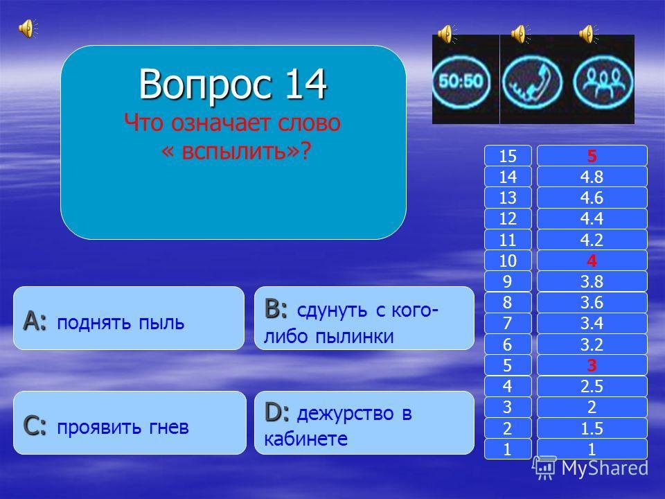 Вопрос 13 Кто такой щитомордник? B: B: мотоциклист в шлеме A: A: рыцарь с опущенным забралом D: D: порода собак C: C: ядовитая змея 11 2 3 4 5 6 7 8 9 10 11 12 13 14 15 1.5 2 2.5 3 3.2 3.4 3.6 3.8 4 4.2 4.4 4.6 4.8 5