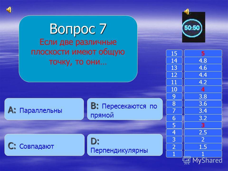 Вопрос 6 Если колобок уснёт под ёлкой, кто проснётся утром? B: ёлочное украшение A: A: колючий ёжик D: D: бегающий кактус C: C: шипованный мячик 11 2 3 4 5 6 7 8 9 10 11 12 13 14 15 1.5 2 2.5 3 3.2 3.4 3.6 3.8 4 4.2 4.4 4.6 4.8 5