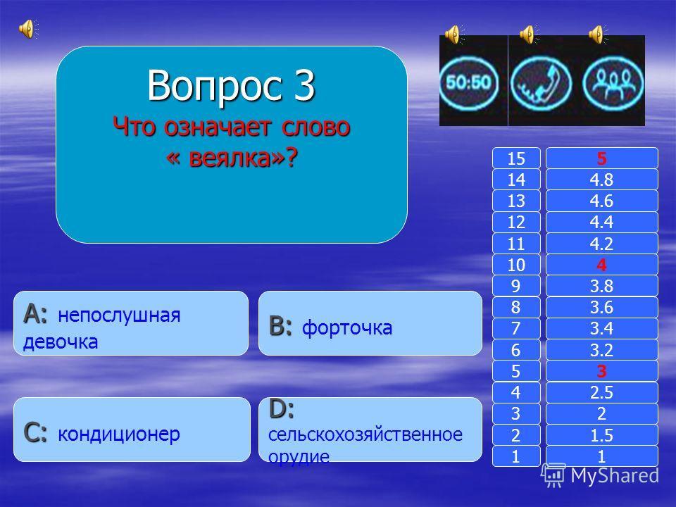 Вопрос 2 Кто автор учебника по геометрии? B: B: Погорелов А.В. A: A: Колмогоров А.Н. D: D: Атанасян Л.С. C: C: Башмаков И.Д. 11 2 3 4 5 6 7 8 9 10 11 12 13 14 15 1.5 2 2.5 3 3.2 3.4 3.6 3.8 4 4.2 4.4 4.6 4.8 5
