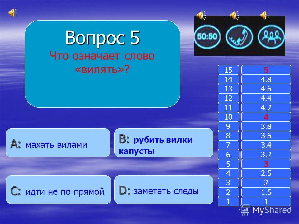 Вопрос 4 Кто является чудовищным змеем, порождённым Герой? B: B: Планктон A: A: Плафон D: D: Питон C: C: Пифон 11 2 3 4 5 6 7 8 9 10 11 12 13 14 15 1.5 2 2.5 3 3.2 3.4 3.6 3.8 4 4.2 4.4 4.6 4.8 5