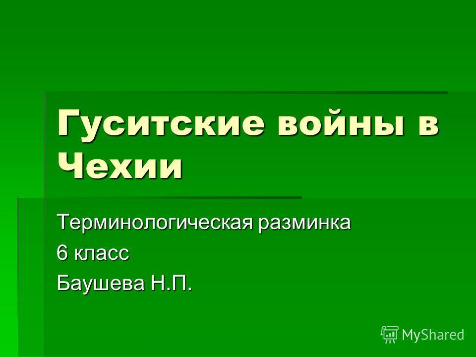 Гуситские войны в Чехии Терминологическая разминка 6 класс Баушева Н.П.
