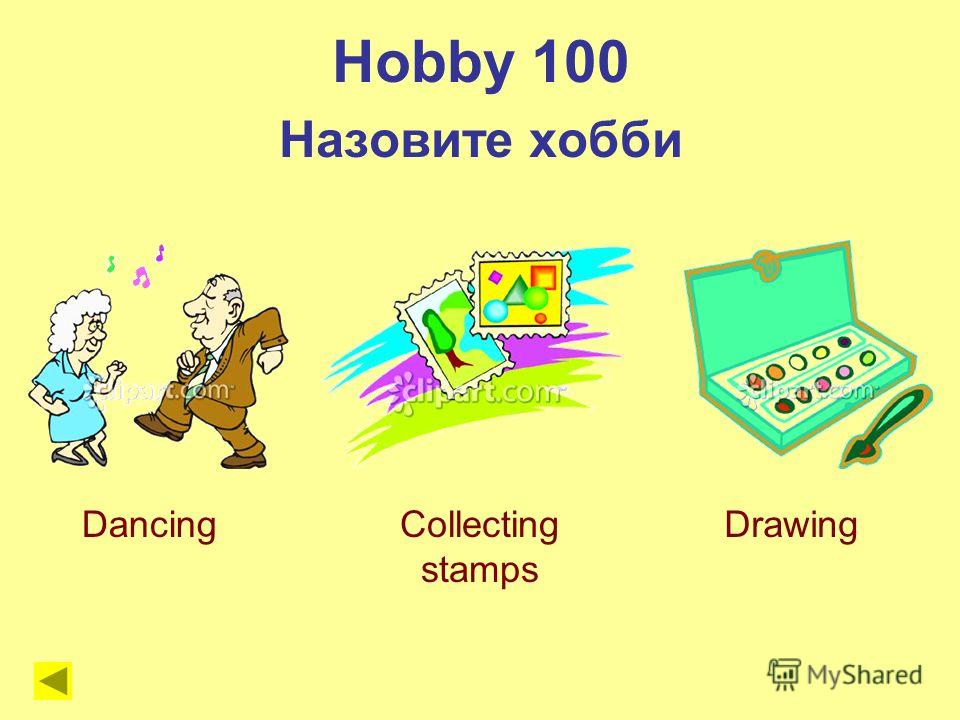 Hobby 100 Назовите хобби DancingCollecting stamps Drawing