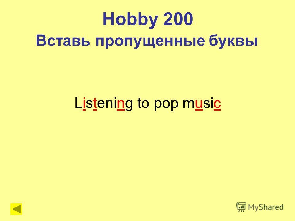 Hobby 200 Вставь пропущенные буквы Listening to pop music