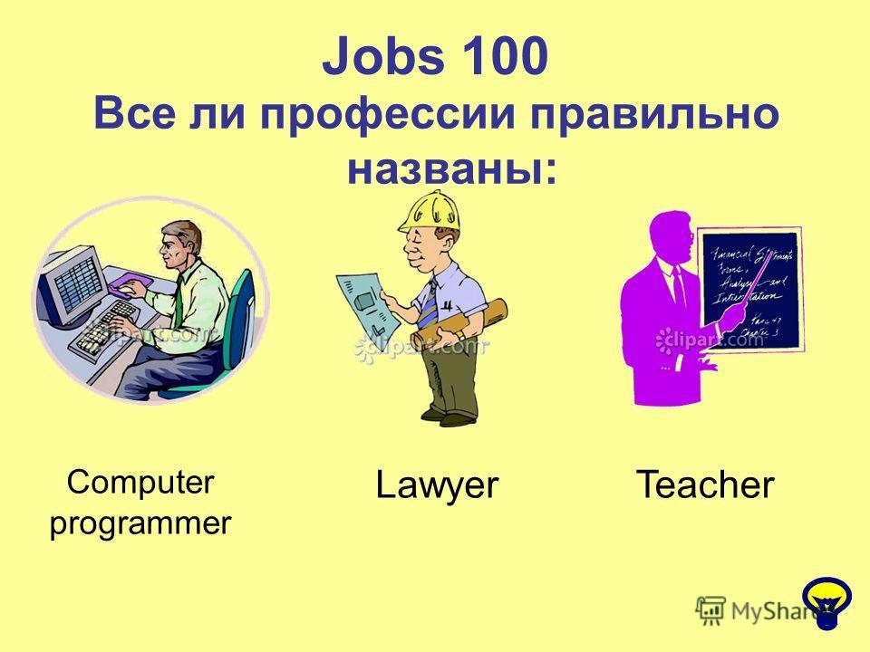 Jobs 100 Все ли профессии правильно названы: Computer programmer LawyerTeacher