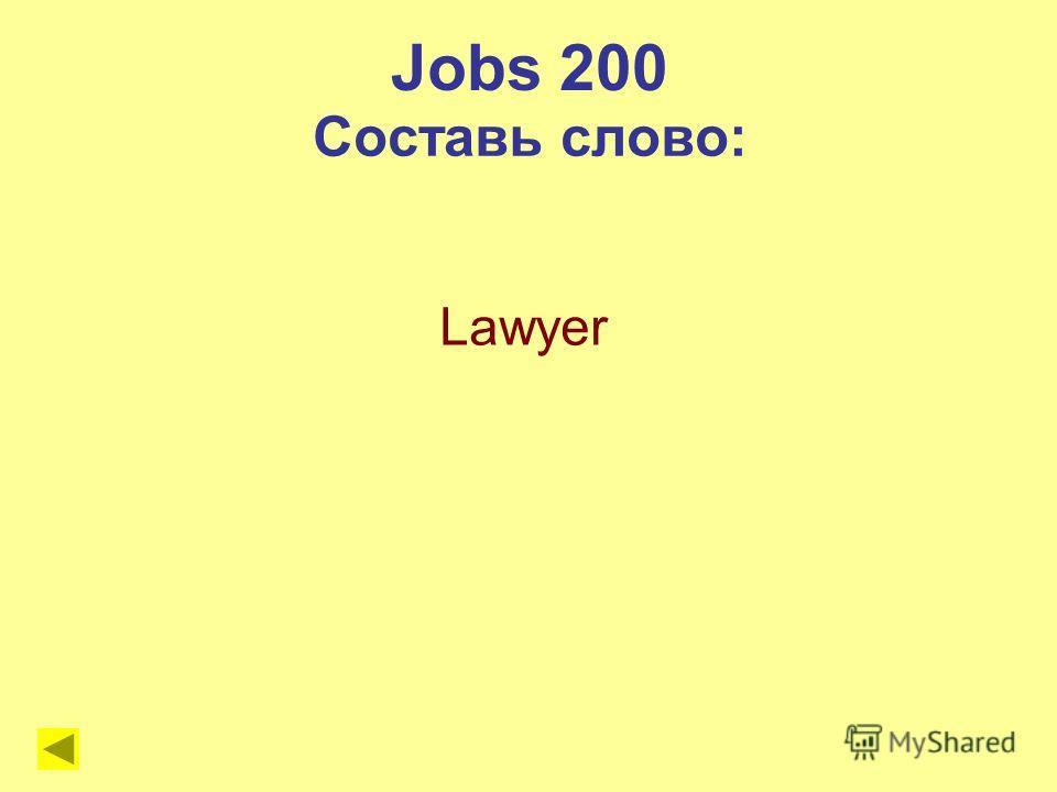 Jobs 200 Составь слово: Lawyer