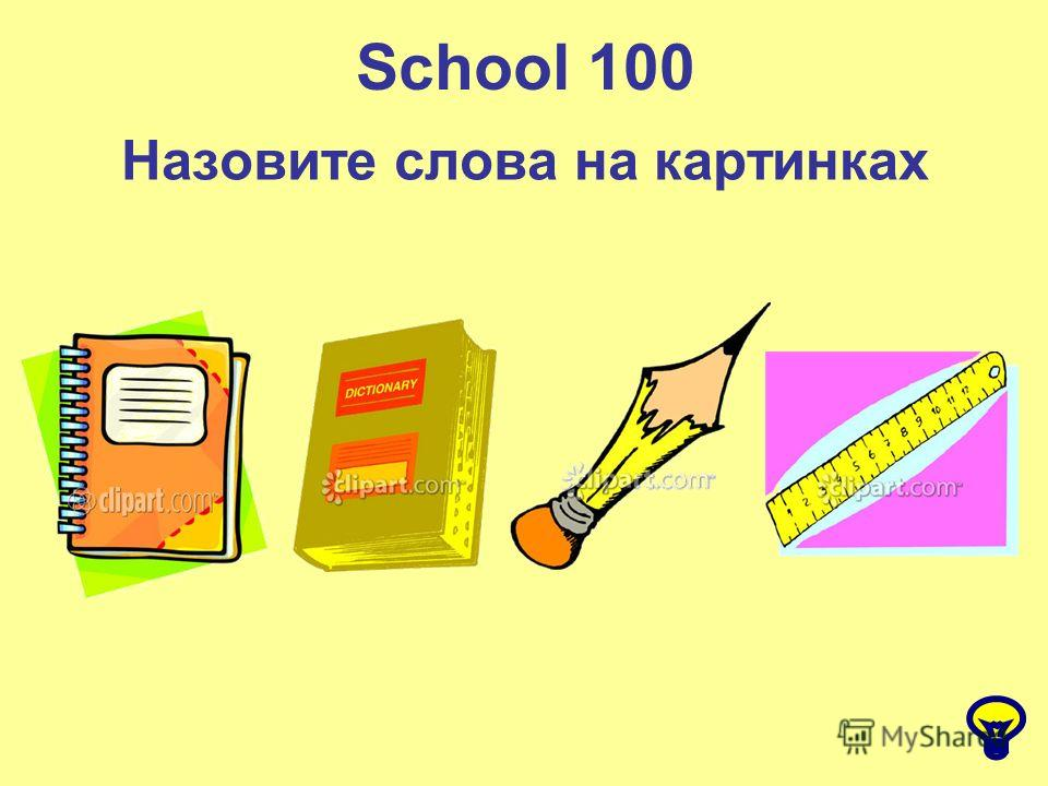 School 100 Назовите слова на картинках