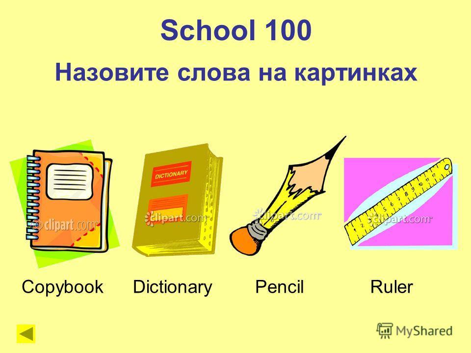 School 100 Назовите слова на картинках CopybookDictionaryPencilRuler