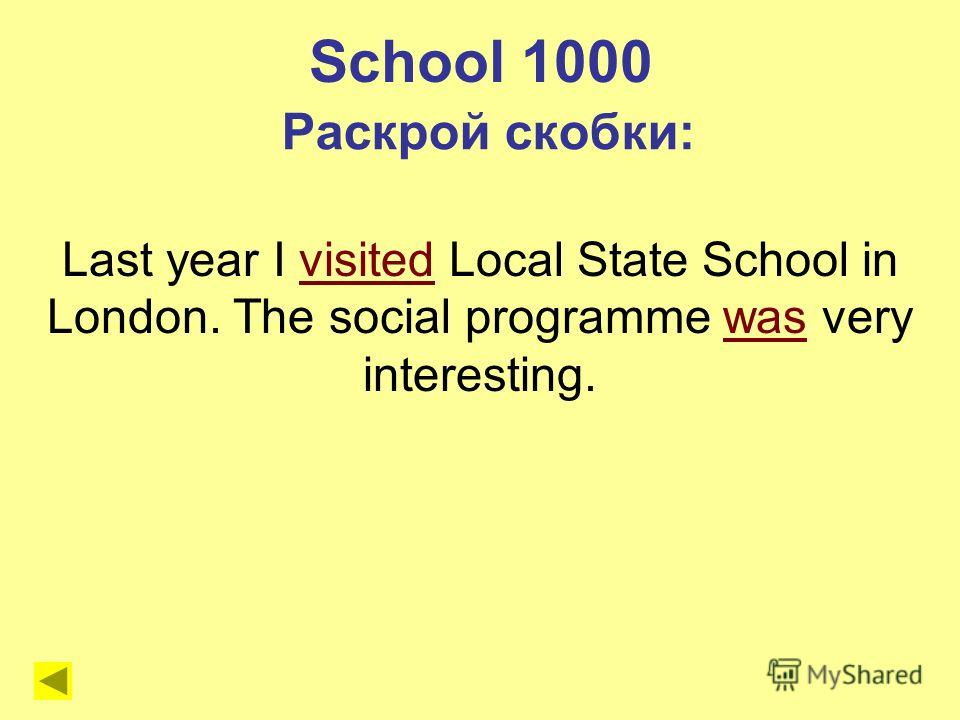 Last year I visited Local State School in London. The social programme was very interesting. School 1000 Раскрой скобки: