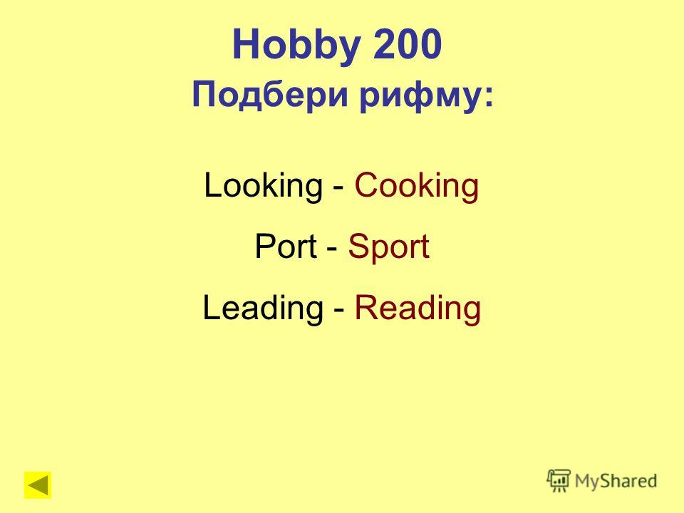 Looking - Cooking Port - Sport Leading - Reading Hobby 200 Подбери рифму: