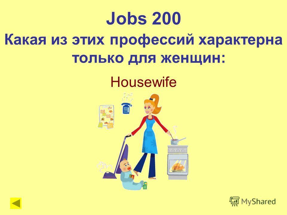 Housewife Jobs 200 Какая из этих профессий характерна только для женщин: