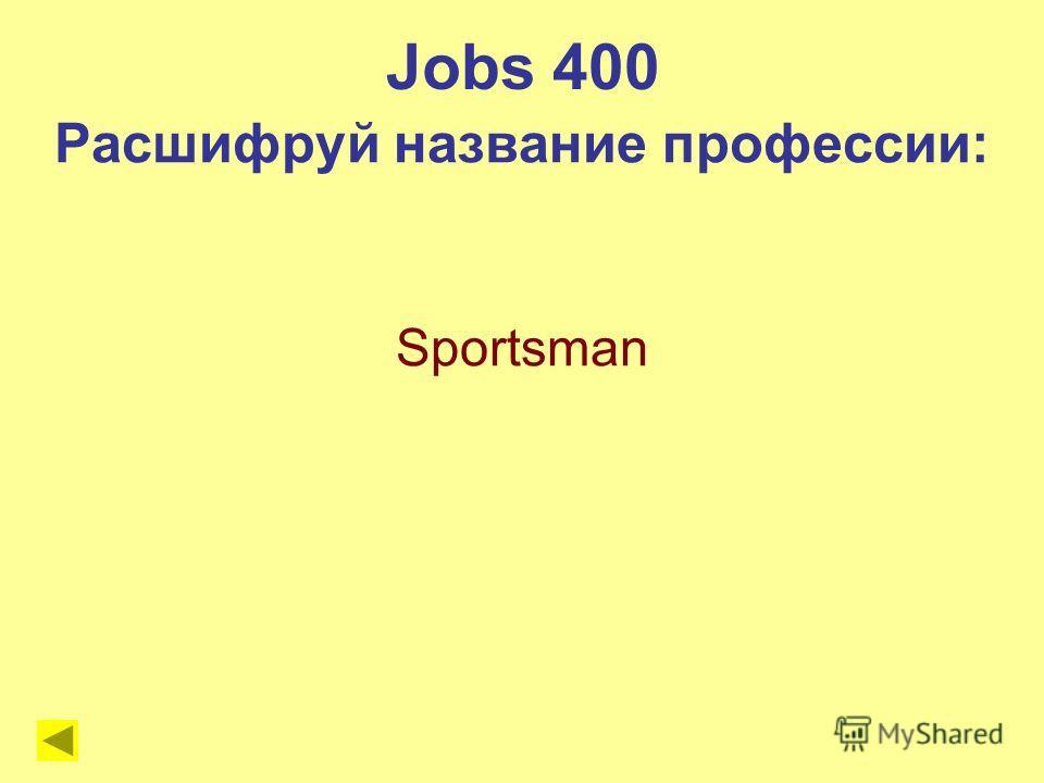 Sportsman Jobs 400 Расшифруй название профессии: