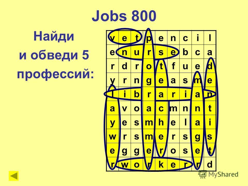 Jobs 800 Найди и обведи 5 профессий: vetpencil enursebca rdrotfued yrngeasme librarian avoacmnnt yesmhelai wrsmersgs eggeroset rworkerrd