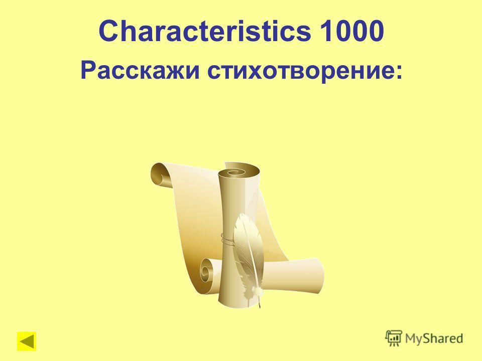 Characteristics 1000 Расскажи стихотворение: