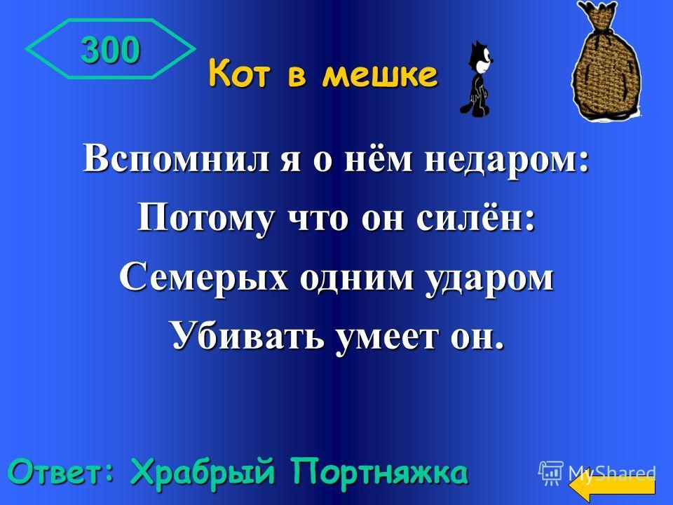 200 Ответ: Конёк-Горбунок Разудалый конь игривый С огненной и пышной гривой Счастье дарит и удачу, Сказку умную в придачу.