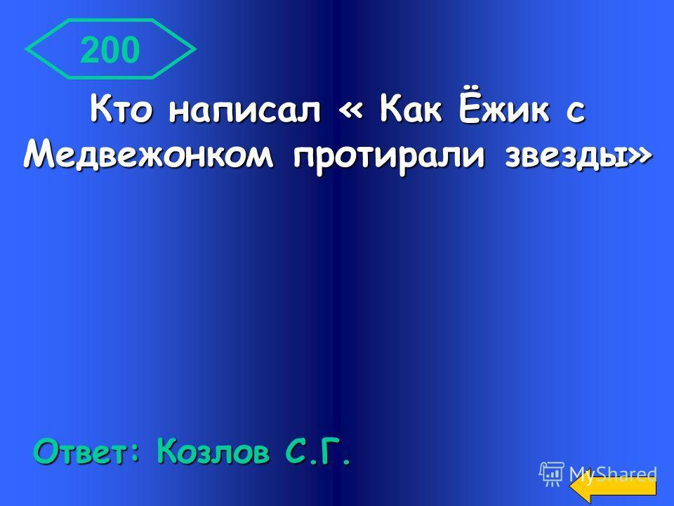 100 Ответ: Абрамцева Н.К. Кто автор « Что такое зима?»
