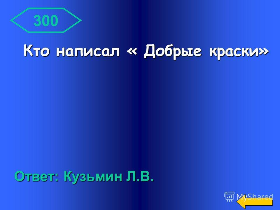200 Ответ: Козлов С.Г. Кто написал « Как Ёжик с Медвежонком протирали звезды»