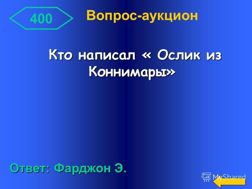 300 Ответ: Кузьмин Л.В. Кто написал « Добрые краски»