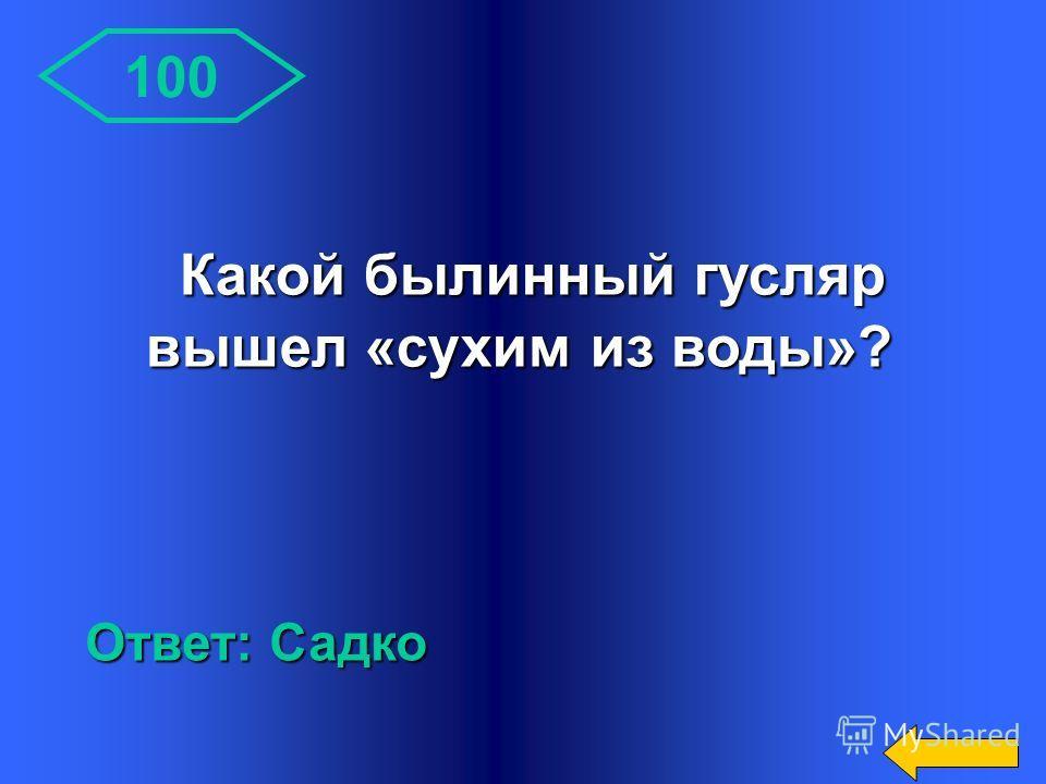 400 Ответ: Фарджон Э. Вопрос-аукцион Кто написал « Ослик из Кто написал « Ослик изКоннимары»