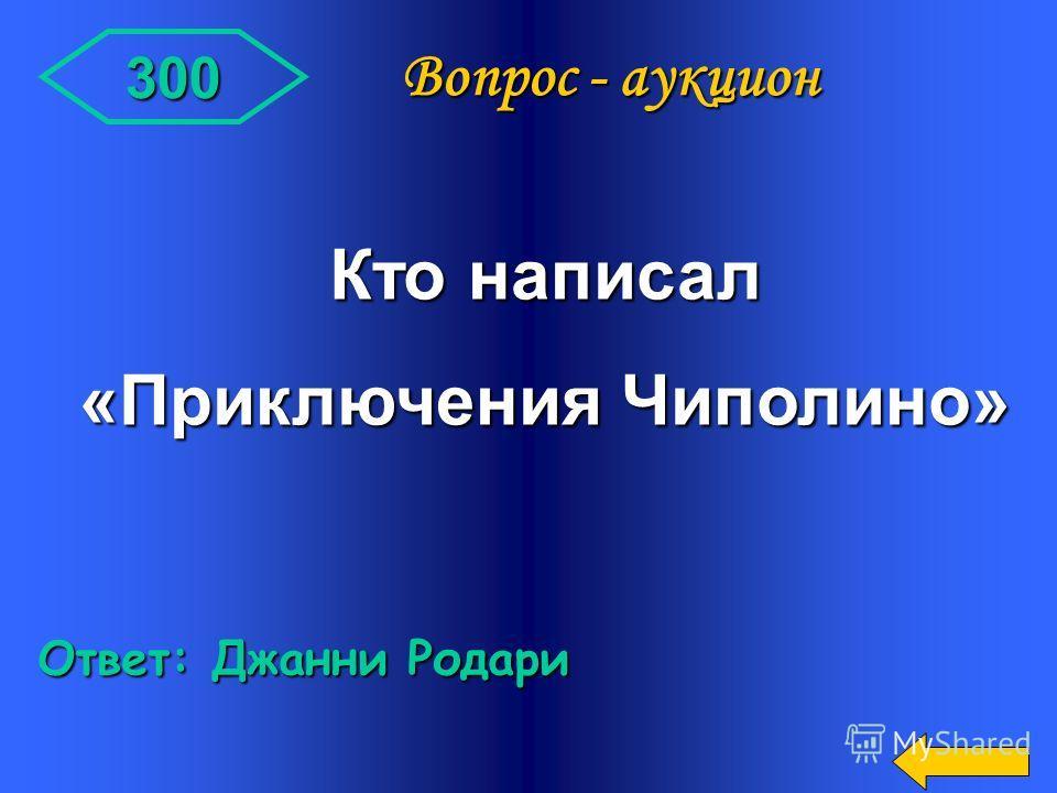 200 Ответ: Губарёв В.Г. Кто автор «Королевство кривых зеркал»