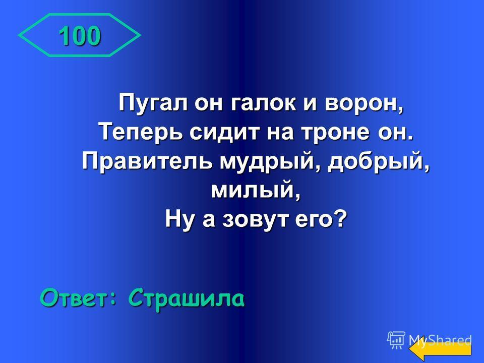 400 Ответ: Янсон Т.М. Кто написал «Муми-троль и шляпа чародея»