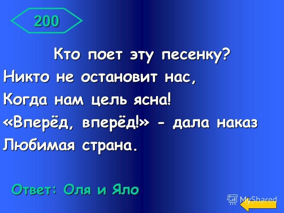 100 Ответ: Песенка Друзей (Волшебник Изумрудного Города )