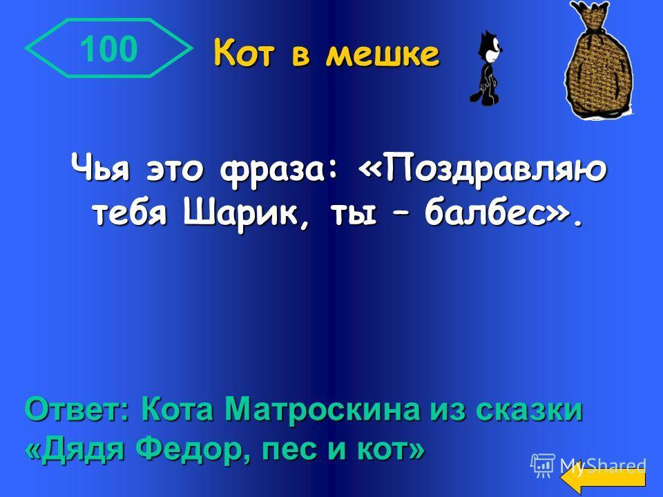 400 Ответ: Золотой ключик или Приключения Буратино Вопрос-аукцион