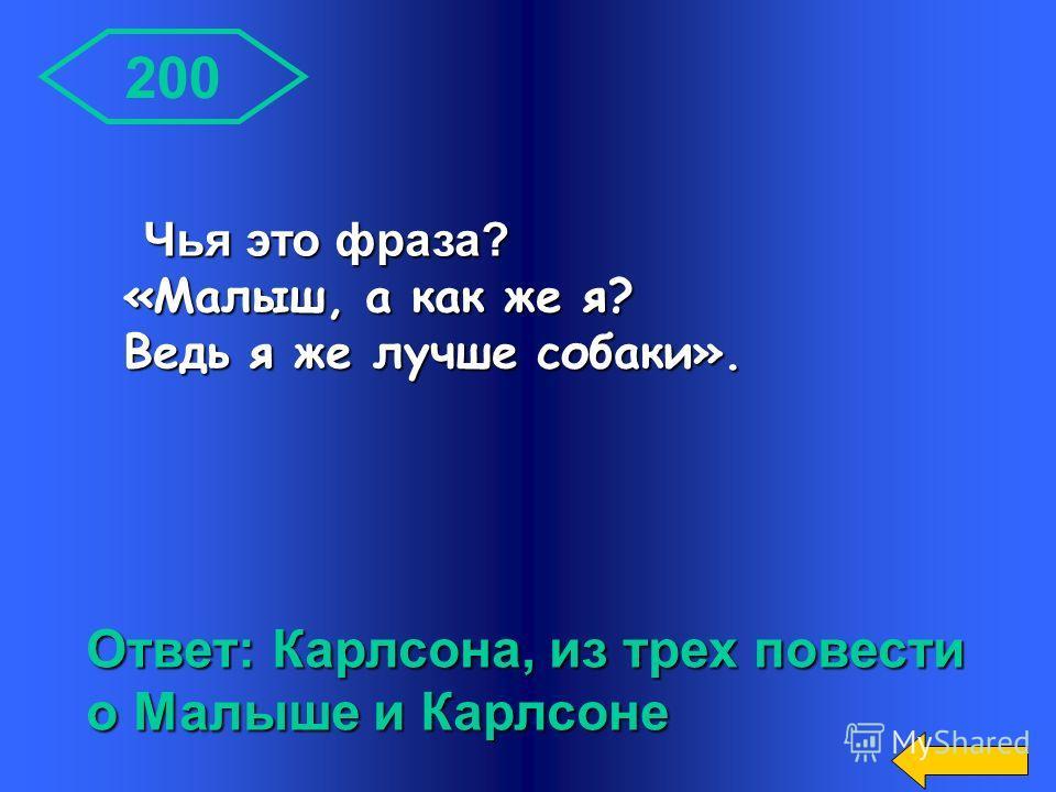 100 Ответ: Кота Матроскина из сказки «Дядя Федор, пес и кот» Чья это фраза: «Поздравляю тебя Шарик, ты – балбес». Кот в мешке