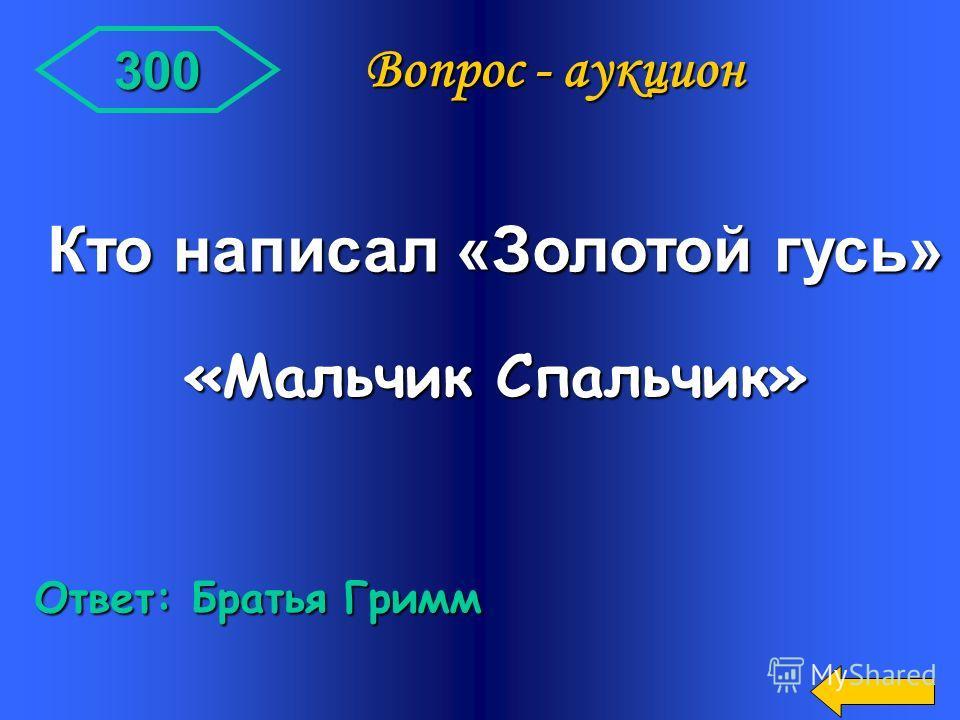 200 Ответ: Гауф В. Кто написал «Маленький Мук», «Карлик Нос»
