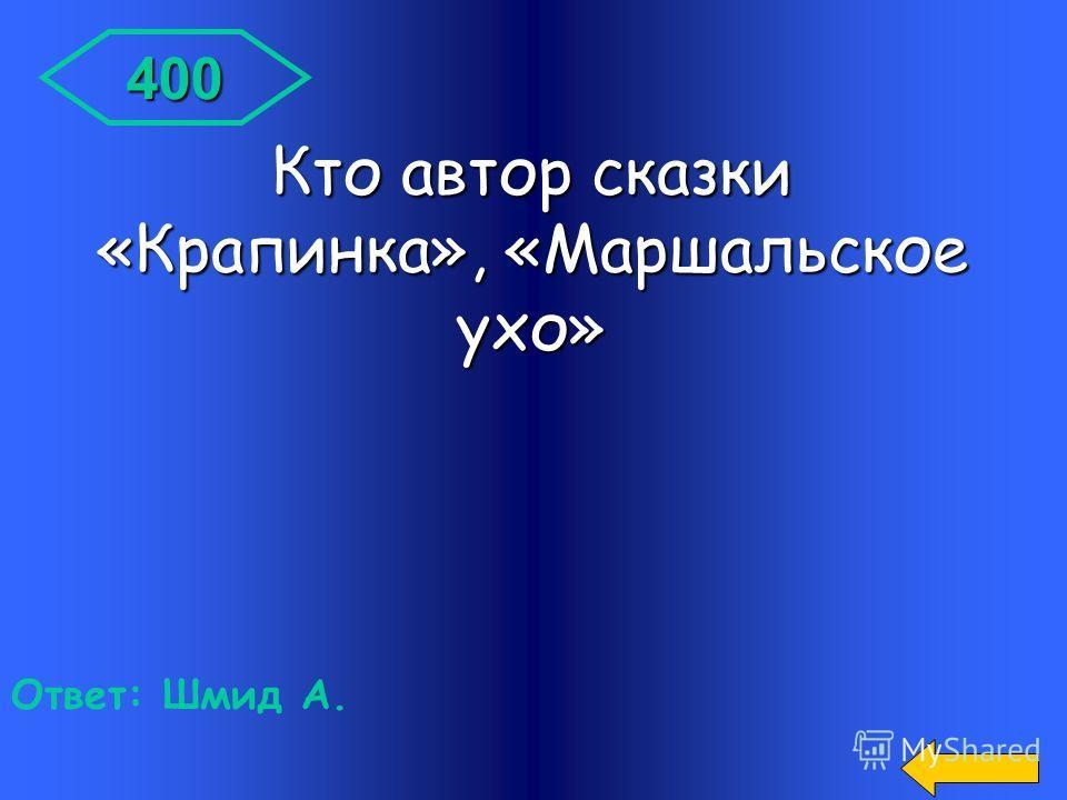 300 Ответ: Успенский Э.Н. Вопрос - аукцион Кто автор «Вниз по волшебной реке»