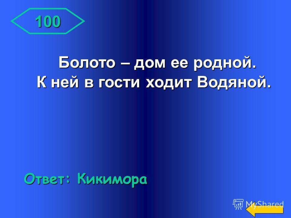 400 Ответ: Шмид А. Кто автор сказки «Крапинка», «Маршальское ухо»
