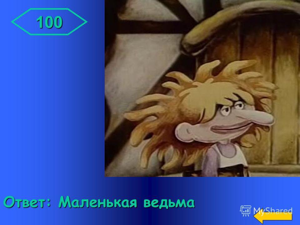 Ответ: Игла 400 Знает утка, знает птица, Знает утка, знает птица, Где Кощея смерть таится. Что же это за предмет? Дай, дружок, скорей ответ.