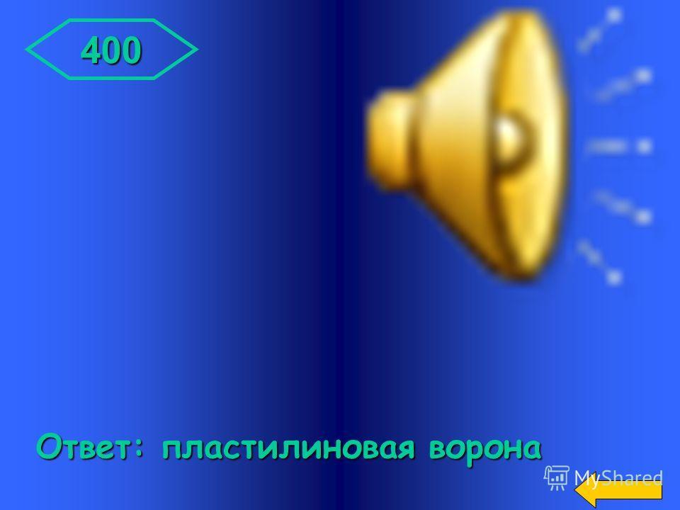300 Ответ: Голубой вагон
