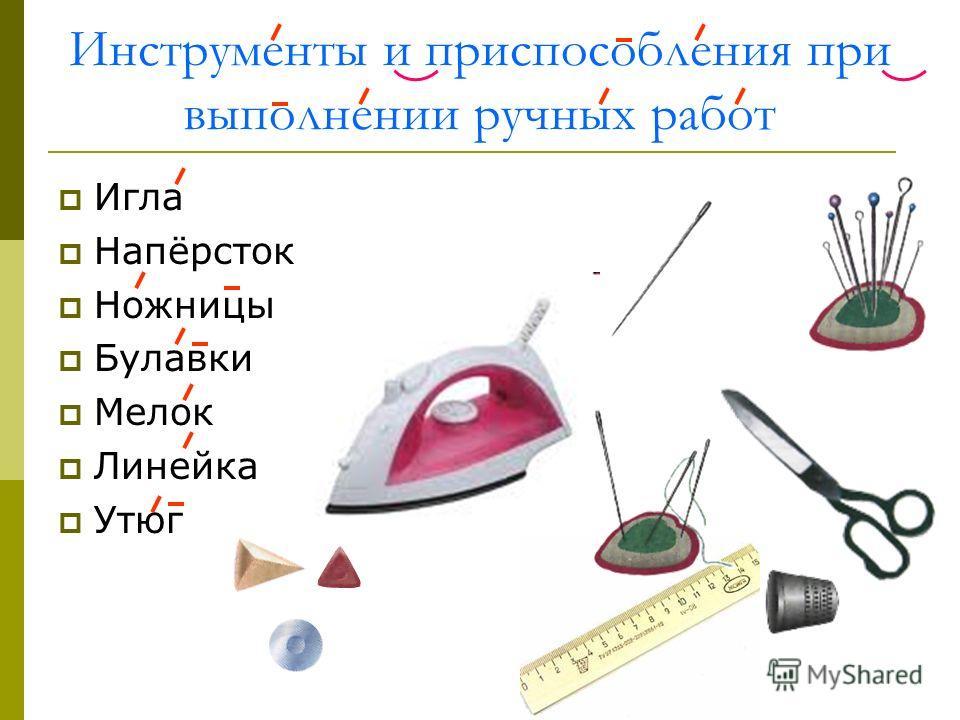 Инструменты и приспособления при выполнении ручных работ Игла Напёрсток Ножницы Булавки Мелок Линейка Утюг