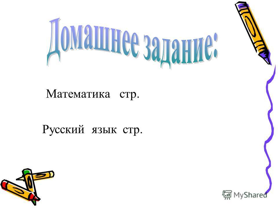 Математика стр. Русский язык стр.