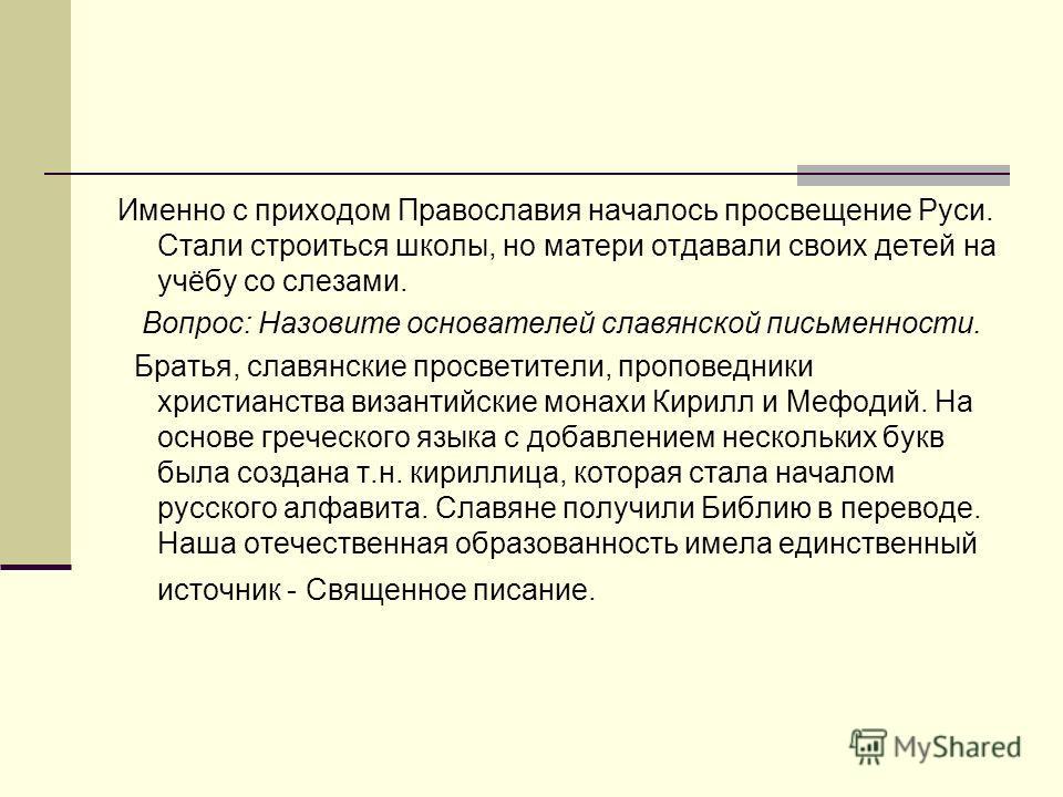 Именно с приходом Православия началось просвещение Руси. Стали строиться школы, но матери отдавали своих детей на учёбу со слезами. Вопрос: Назовите основателей славянской письменности. Братья, славянские просветители, проповедники христианства визан