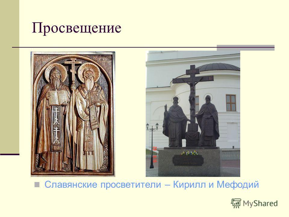 Просвещение Славянские просветители – Кирилл и Мефодий