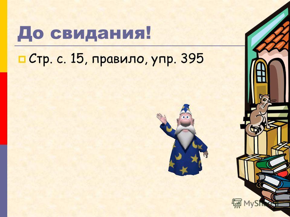 До свидания! Стр. с. 15, правило, упр. 395