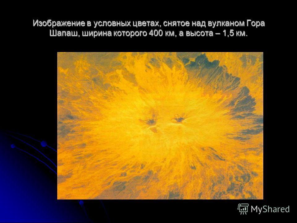 Изображение в условных цветах, снятое над вулканом Гора Шапаш, ширина которого 400 км, а высота – 1,5 км.