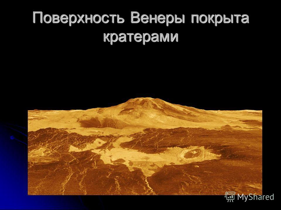 Поверхность Венеры покрыта кратерами