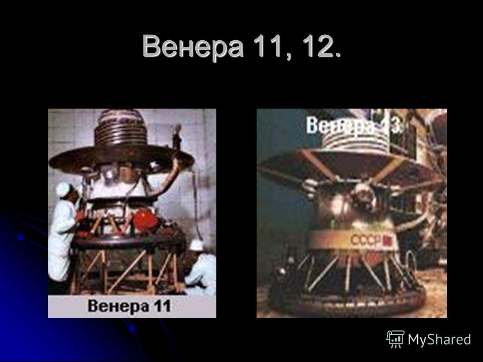 Венера 11, 12.