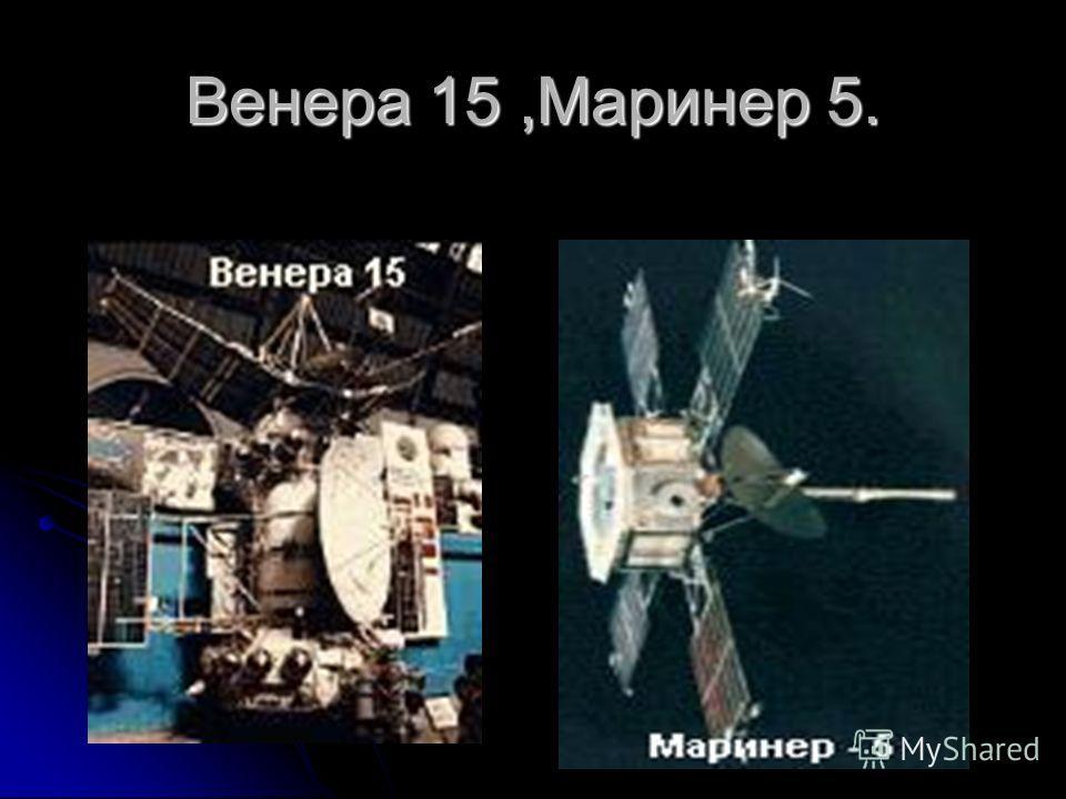 Венера 15,Маринер 5.