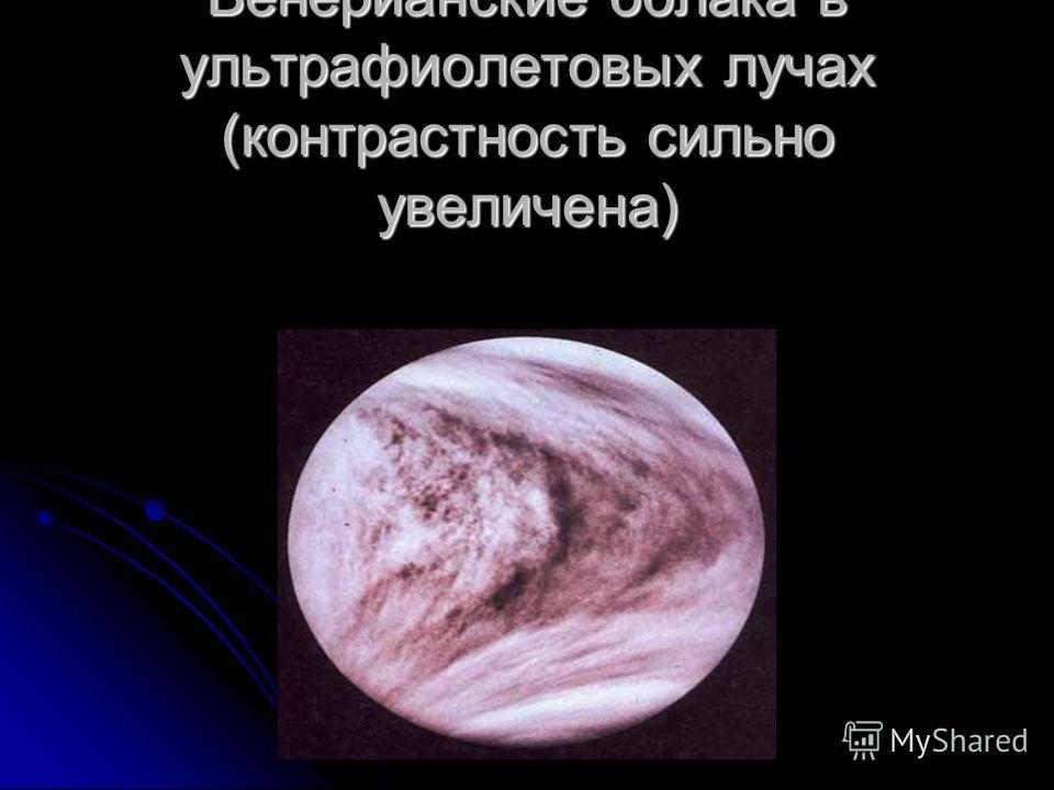 Венерианские облака в ультрафиолетовых лучах (контрастность сильно увеличена)