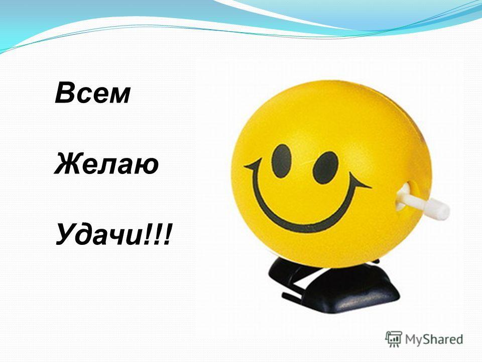 Всем Желаю Удачи!!!